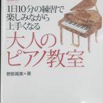 【大人から始めるピアノ独学☆オススメ楽譜】「働きながら合間の時間で独学する方にはこの楽譜がオススメ☆」
