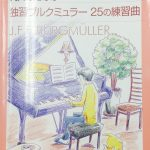 『大人になってピアノ再開!』には【大人のブルグミュラー】がオススメ。その特徴と練習方法☆
