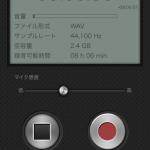 ピアノ独学に役立つ無料アプリ第2弾★高性能録音機「PCM録音 – 高音質ボイスレコーダー」