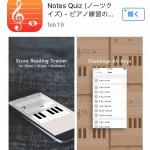 ピアノ独学に役立つ無料アプリ第3弾★音当てクイズアプリ!Notes Quiz (ノーツクイズ)