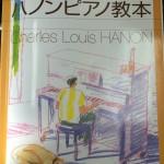【大人から始めるピアノ独学】指のトレーニングにオススメなのは「大人版ハノンピアノ教本」!