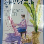 ピアノ独学に役立つオススメの教材 【大人のための独習バイエル】