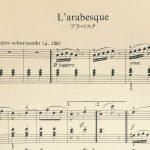ブルグミュラー『アラベスク』の演奏ポイントと練習方法☆【大人から始めるピアノ独学】