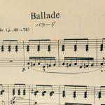 ブルグミュラー『バラード』の演奏ポイントと練習方法☆【大人から始めるピアノ独学】