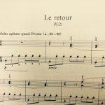 ブルグミュラー『再会』の演奏ポイントと練習方法☆【大人から始めるピアノ独学】