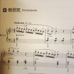 ブルグミュラー『無邪気』の演奏ポイントと練習方法☆【大人から始めるピアノ独学】
