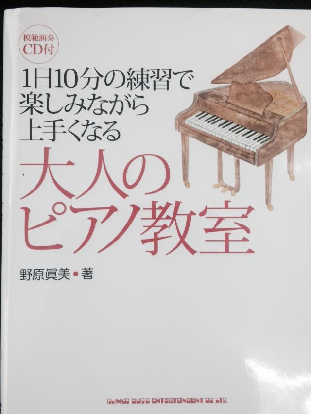大人 ピアノ 独学 大人になってから独学でピアノを始める時に覚悟しておくべきこと。